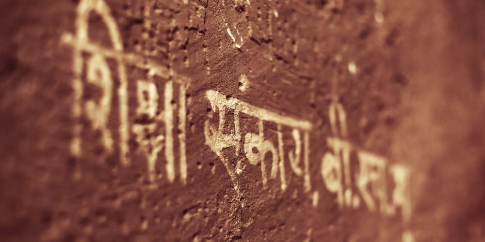 szanszkrit-szavak, fal írás